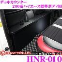 クラフトプラス デッキカウンター トヨタ 200系 ハイエース 1/2/3/4/5型 標準ボディ用 内装パーツ HNR-010 カラー:プ…