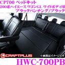 クラフトプラス CP700 ベッドキット トヨタ 200系 ハイエース ワゴンGL 1/2/3/4/5型 ワイドボディ用 内装パーツ HWC-7…