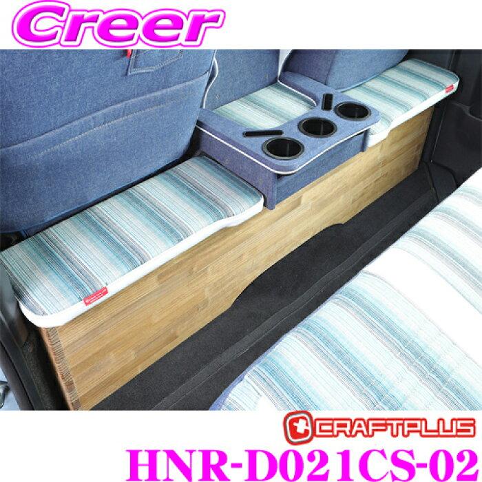 HNR-D021CS-02