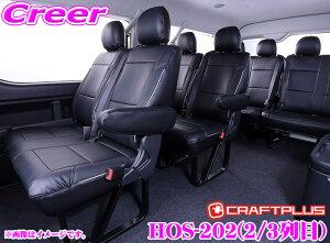 クラフトプラス シートカバー トヨタ 200系 ハイエース ワゴンGL S-GL S-GLワイド用 内装パーツ HOS-202 ユーロプレミアム (2列目/3列目のみ) 後部座席 日本製/車検対応