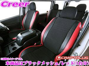 クラフトプラス シートカバートヨタ 200系 ハイエース S-GL(通常シート リアシートベルトあり)用 内装パーツ HOS-100MRユーロスポーツ ブラックメッシュ/レッド セット(1台分)日本製/車検対応