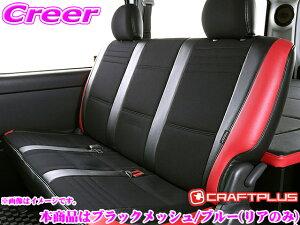 クラフトプラス シートカバートヨタ 200系 ハイエース S-GL(通常シート リアシートベルトあり)用 内装パーツ HOS-102MBLユーロスポーツ ブラックメッシュ/ブルー(リアシートのみ)日本製/車検対応