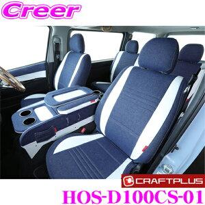 【6/18はP2倍】クラフトプラス シートカバー HOS-D100CS-01 ユーロスポーツ California style type1 フルセット トヨタ 200系 ハイエース S-GL(1型/2型/3型/4型/5型/6型)用 日本製/車検対応