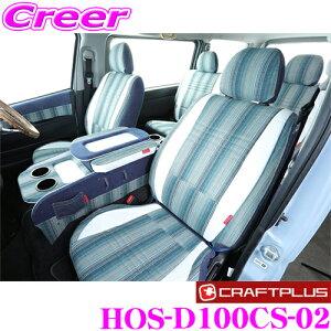 クラフトプラス シートカバー HOS-D100CS-02 ユーロスポーツ California style type2 フルセット トヨタ 200系 ハイエース S-GL(1型/2型/3型/4型/5型/6型)用 日本製/車検対応