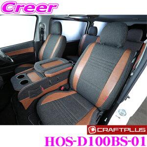 クラフトプラス シートカバー HOS-D100BS-01 ユーロスポーツ Brooklyn Style Type.1 フルセット トヨタ 200系 ハイエース S-GL(1型/2型/3型/4型/5型/6型)用 日本製/車検対応