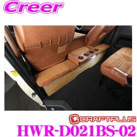 クラフトプラス セカンドキャビネットトヨタ 200系 ハイエース 1/2/3/4/5型 ワイドボディ用 内装パーツ HWR-D021BS-02Brooklyn style Type.2(ブルックリンスタイル)日本製/車検対応
