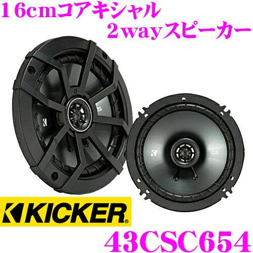 KICKER キッカー 43CSC654 16cmコアキシャル2way車載用スピーカー