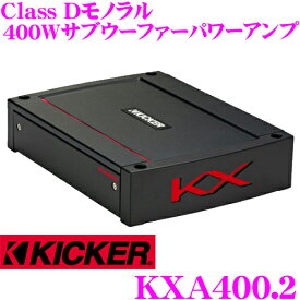 KICKER キッカー KXA400.2 定格出力400W@4Ωブリッジ/100W@4Ωステレオ/200W@2Ωステレオ モノラルサブウーファーパワーアンプ
