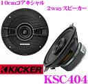 KICKER キッカー KSC404 10cmコアキシャル2way車載用スピーカー