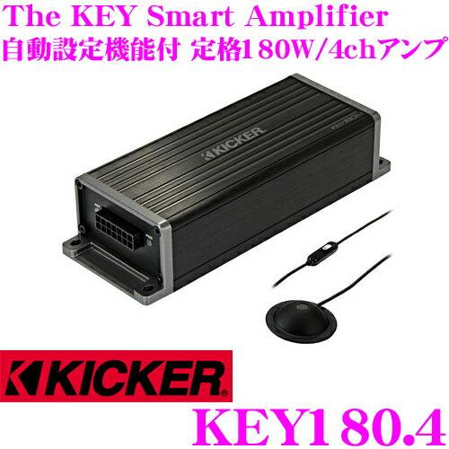 KICKER キッカー KEY180.4 キースマートアンプ 自動設定機能付 定格180W/4ch パワーアンプ
