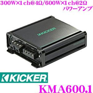 KICKER キッカー KMA600.1 MARINE KMシリーズ 定格出力:300W×1ch@4Ω/600W×1ch@2Ω マリン用 サブウーファー用モノラルパワーアンプ(2018model)