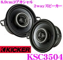 KICKER キッカー KSC3504 8.9cmコアキシャル2way車載用スピーカー