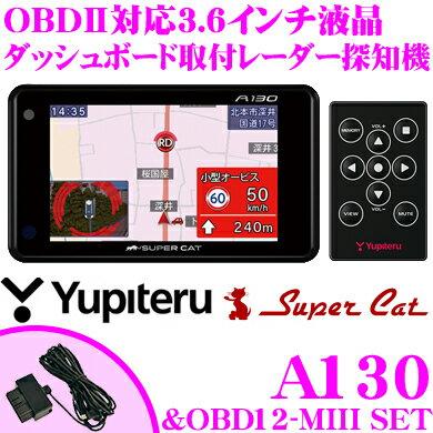 ユピテル GPSレーダー探知機 A130 & OBD12-MIII OBDII接続コードセット 3.6インチ液晶一体型 リモコン操作 小型オービス対応