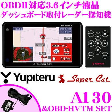 ユピテル GPSレーダー探知機 A130 & OBD-HVTM OBDII接続コードセット 3.6インチ液晶一体型 リモコン操作 小型オービス対応 トヨタハイブリット車専用