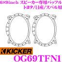 KICKER キッカー OG69TFN1 6×9インチ(16×23cm) スピーカー専用バッフル for トヨタ/ニッサン/スバル 【KSC6904/KSC6…