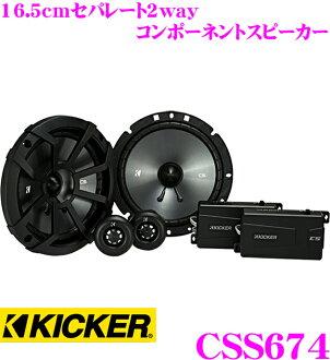 KICKER kikka 43CSS674 16.5cm分離2way車載用音箱