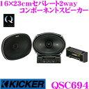 KICKER キッカー QSC694 16×23cmセパレート2way車載用スピーカー