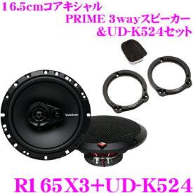 RockfordFosgate ロックフォード R165X3+UD-K524 16.5cmコアキシャル3way車載用スピーカー+高音質インナーバッフル セット ホンダ JF3 JF4 N-BOXフロントスピーカーセット