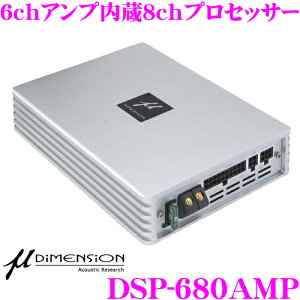 【5/9-5/16はP2倍】ミューディメンション μ-Dimension DSP-680AMP 6chアンプ内蔵8chデジタルプロセッサー クラスDアンプ 定格出力:55W×6@4Ω 70W×6@2Ω 150W×3@4Ωブリッジ