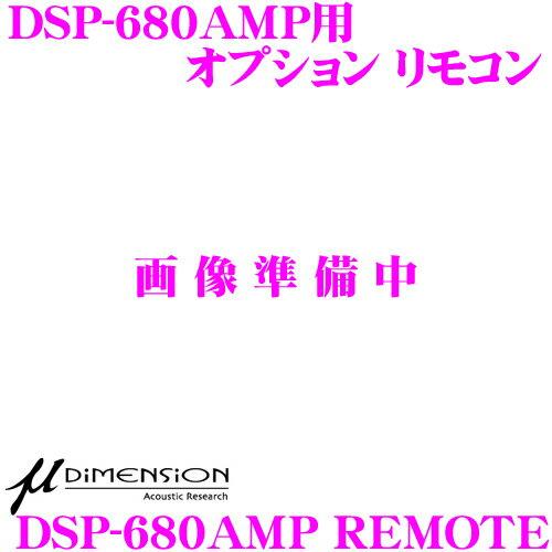 ミューディメンション μ-Dimension DSP-680AMP REMOTE パワーアンプ DSP-680AMP用 オプション リモコン