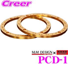 M&M DESIGN × xxxx-lighting PCD-1 市販17cmインナーバッフル用PCD変換スペーサー 【外径170mm 内径145mm 厚み8mm メタルバッフルでの海外製スピーカー取付が容易にできる!】
