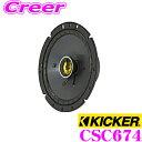 KICKER キッカー CSC674 16.5cmコアキシャル2way車載用スピーカー