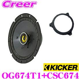 KICKER キッカー CSC674&OG674T1 16.5cmコアキシャル2way車載用スピーカー&トヨタ スバル用CSC674 インストールキット セット
