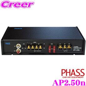 PHASS ファス パワーアンプ AP2.50n 50W×2ch 車載用 小型パワーアンプ