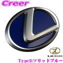 LX-MODE エルエックスモード LXステアリングエンブレムカラードベース タイプ2 カラー:ソリッドブルー レクサス 30系 …