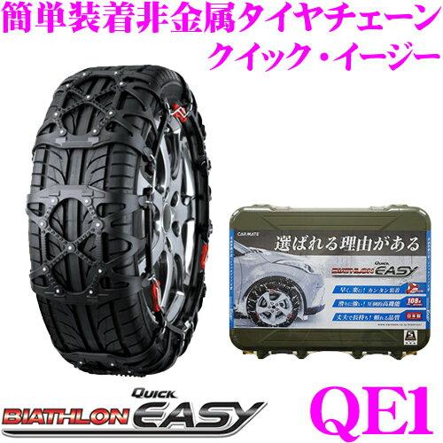カーメイト バイアスロン 簡単取付 非金属 タイヤチェーン QUICK EASY クイック・イージー QE1 155/55R14 155/65R13(夏) 145/80R12 135/80R13