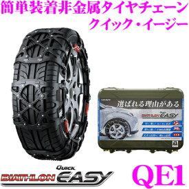 カーメイト バイアスロン QUICK EASY クイック・イージー QE1 簡単取付 非金属 タイヤチェーン 正規品 JASSA認定品 155/55R14 155/65R13(夏) 145/80R12(夏) 135/80R13