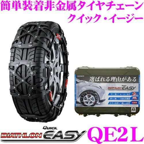 カーメイト バイアスロン 簡単取付 非金属 タイヤチェーン QUICK EASY クイック・イージー QE2L 145/80R13(冬) 165/65R13 155/65R14
