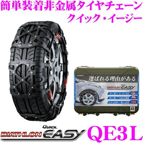 カーメイト バイアスロン 簡単取付 非金属 タイヤチェーン QUICK EASY クイック・イージー QE3L 165/55R15