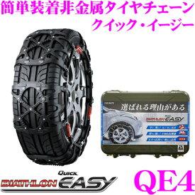 カーメイト バイアスロン QUICK EASY クイック・イージー QE4 簡単取付 非金属 タイヤチェーン 2019年出荷モデル JASSA認定品 165/65R14 175/60R14 165/60R15 165/50R16