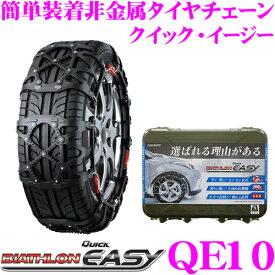 カーメイト バイアスロン QUICK EASY クイック・イージー QE10 簡単取付 非金属 タイヤチェーン 正規品 JASSA認定品 185R14(夏) 185/75R15(夏) 195/70R14