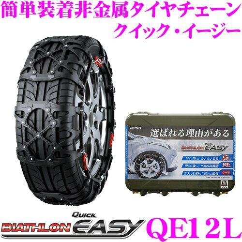 カーメイト バイアスロン 簡単取付 非金属 タイヤチェーン QUICK EASY クイック・イージー QE12L 195/80R15(夏) 205/65R16 215/60R16 225/55R16 215/55R17(夏) 235/45R17