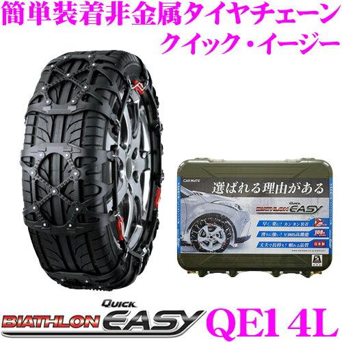 カーメイト バイアスロン 簡単取付 非金属 タイヤチェーン QUICK EASY クイック・イージー QE14L 225/60R16 215/60R17 225/55R17(夏) 215/50R18(冬) 245/45R17