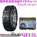 カーメイト バイアスロンQUICK EASY クイック・イージー QE15L簡単取付 非金属 タイヤチェーン2019年出荷モデル JASSA…