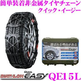 カーメイト バイアスロンQUICK EASY クイック・イージー QE15L簡単取付 非金属 タイヤチェーン2019年出荷モデル JASSA認定品225/60R17(夏) 235/50R18(夏) 245/45R18(夏)