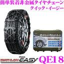 カーメイト バイアスロンQUICK EASY クイック・イージー QE18簡単取付 非金属 タイヤチェーン2019年出荷モデル JASSA…