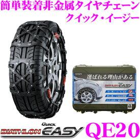 カーメイト バイアスロンQUICK EASY クイック・イージー QE20簡単取付 非金属 タイヤチェーン2019年出荷モデル JASSA認定品265/70R16 265/70R17(夏) 265/65R17 275/65R17(夏) 265/60R18