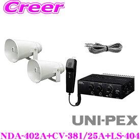 UNI-PEX ユニペックス 12V仕様 40W BセットNDA-402A + CV-381/25A×2 + LS-404 4点セット車載アンプ + コンビネーションスピーカー + スピーカーケーブルマイクロホン付属