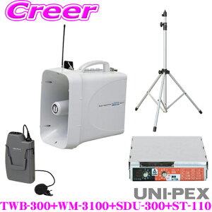 UNI-PEX ユニペックス サウンドリピーターセット 防滴ワイヤレスメガホン+ワイヤレスマイクロホン+SDレコーダー+メガホンスタンド TWB-300+WM-3100+SDU-300+ST-110 【SDカード録再に最適!!】