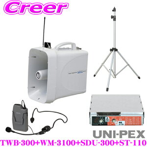 UNI-PEX ユニペックス サウンドリピーターセット 防滴ワイヤレスメガホン+ワイヤレスマイクロホン+SDレコーダー+メガホンスタンド TWB-300+WM-3130+SDU-300+ST-110 【SDカード録再に最適!!】