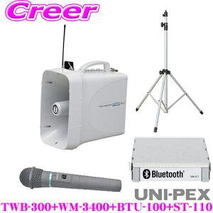 UNI-PEX ユニペックス Bluetoothセット 防滴ワイヤレスメガホン+防滴ワイヤレスマイクロホン+Bluetoothユニット+メガホンスタンド TWB-300+WM-3400+BTU-100+ST-110 【スマホやタブレットの音源を再生!!】