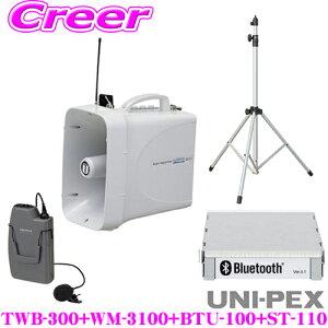 UNI-PEX ユニペックス Bluetoothセット 防滴ワイヤレスメガホン+ワイヤレスマイクロホン+Bluetoothユニット+メガホンスタンド TWB-300+WM-3100+BTU-100+ST-110 【スマホやタブレットの音源を再生!!】