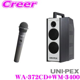 UNI-PEX ユニペックス WA-372CD+WM-3400 防滴ワイヤレスアンプ+マイクロホン セット CDプレーヤー+チューナー1台 定格出力:40W 最大出力:60W 【標準音質 ノイズに強く途切れにくい】