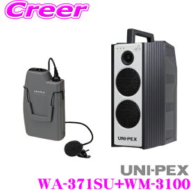 UNI-PEX ユニペックス WA-371SU+WM-3100 防滴ワイヤレスアンプ+マイクロホン(ツーピースタイプ) セット SD/USBレコーダー+CDプレーヤー+チューナー1台 定格出力:40W 最大出力:60W 【標準音質 300Hz シングル】