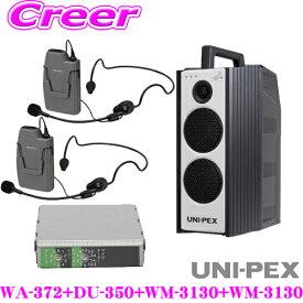 UNI-PEX ユニペックス WA-372+WM-3130 防滴ワイヤレスアンプ+マイクロホン(ヘッドセットタイプ) 2つ+チューナー セット 【標準音質 ノイズに強く途切れにくい】