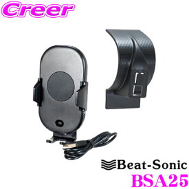 Beat-Sonic ビートソニック BSA25 スタンド+自動開閉Qi付ホルダーセット スズキ MR52S/MR92S ハスラー用
